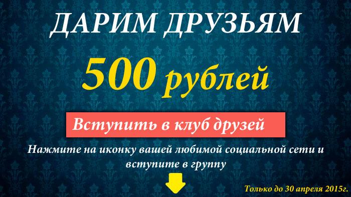 500-v-podarok-big