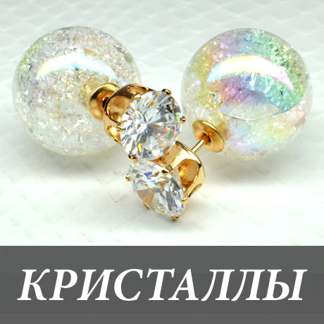Серьги Диор с Кристаллами