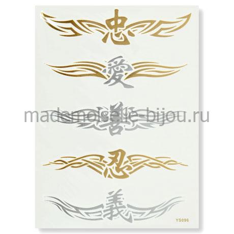 Золотые флэш тату Flash Tattoo Fly