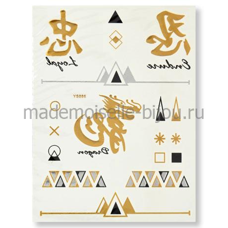Временная флэш татуировка Flash Tattoo Dragon Sign