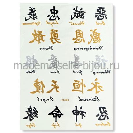 Золотая татуировка с иероглифами Flash Tattoo Sign