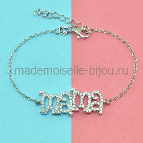 Серебряный браслет для мамы Mommy Silver 925