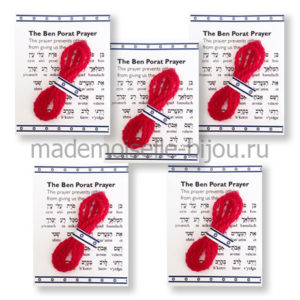Красная нитка на запястье комплект из пяти ниток
