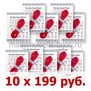 Красная нить от сглаза комплект из десяти ниток