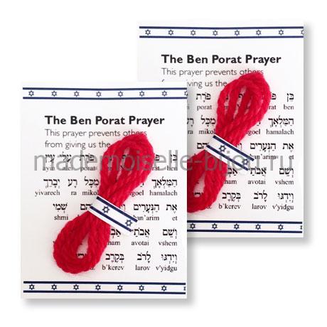 Красная нить на руку комплект из двух ниток