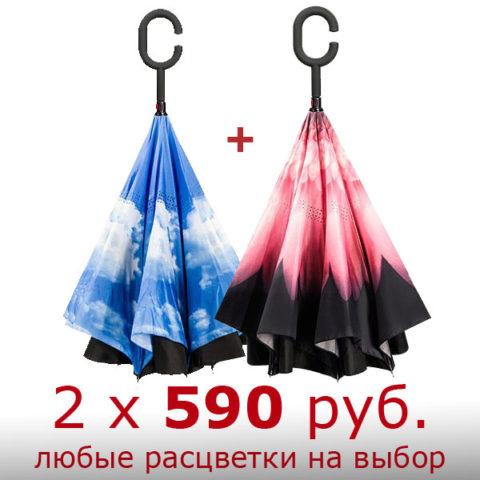 Два зонта наоборот UpBrella по 590 руб. любые цвета из ассортимента на выбор